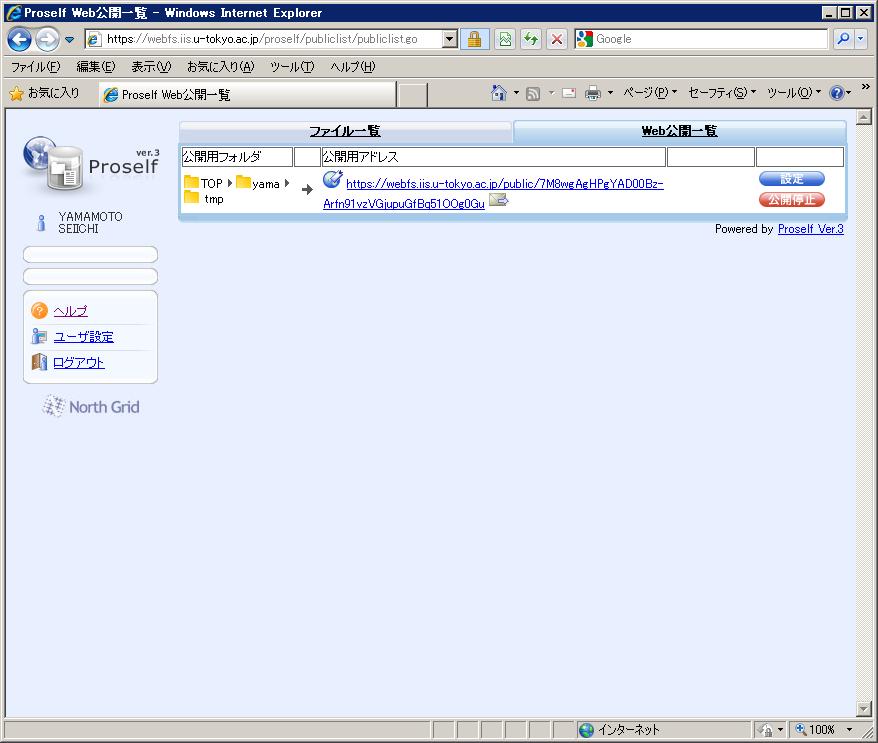 web-koukai-list1.PNG