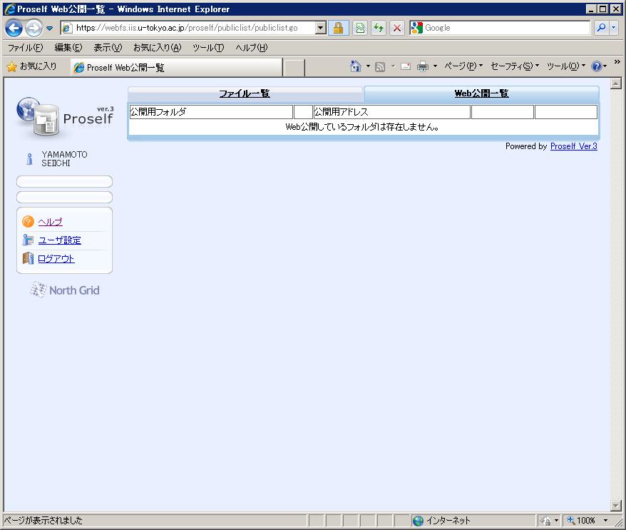 web-koukai-list3.PNG